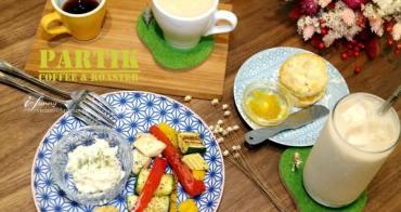 【南京復興站】Partik Coffee & Roaster~南京復興/早午餐/咖啡/遼寧夜市旁的好咖啡