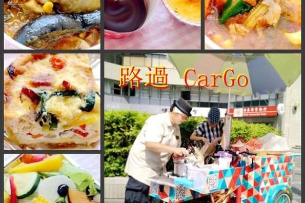 【行天宮站】路過 CarGo~藍帶主廚的街頭餐車 販賣快樂與創作的美味餐點