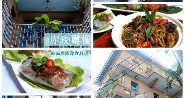 [台南 中西區]赤崁璽樓~古宅中的時尚異國蔬食料理/台南素食推薦/台南美食推薦