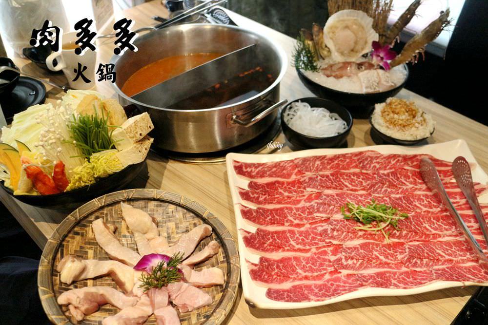 [信義安和站]肉多多火鍋-大安信義店~高CP值大份量肉品/打卡送肉/菜盤換肉/肉控天堂 - ifunny 艾方妮的遊樂場
