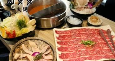 [信義安和站]肉多多火鍋-大安信義店~高CP值大份量肉品/打卡送肉/菜盤換肉/肉控天堂