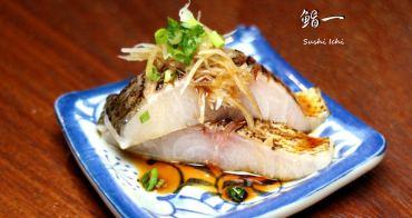 [中山國中站]鮨一 Sushi ichi~貼心週到的日本無菜單料理OMAKASE