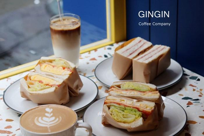 [忠孝新生]GinGin Coffee Company~台北不限時咖啡館/全天候吐司/商業午餐/光華商圈週邊