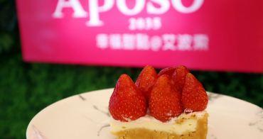 [新埔站]Aposo 艾波索法式甜點 ~蛋糕評比常勝軍~媒體強力推薦~草莓控甜點控不能錯過