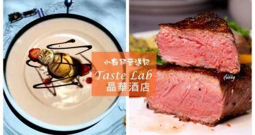 [中山站]晶華酒店Taste Lab全世界最小廚師結合3D酷炫效果/全感官的五星級饗宴