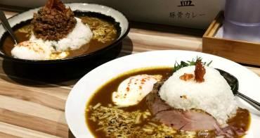 [忠孝敦化站]盈 豚骨カレー咖哩飯專門~以豚骨高湯製作的咖哩飯
