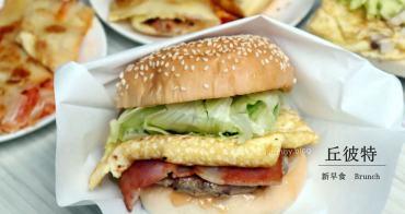 [行天宮站]丘彼特早午餐~APP點餐取餐上班不遲到/中山區早午餐外送