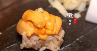 [台北無菜單日本料理]竜壽司•割烹(竜すし)~精湛手藝令頂級食材更出色