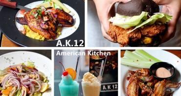 [西門站]A.K.12美式小館~豪邁道地的美式餐點/西門聚餐好選擇