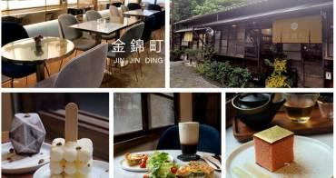 [東門站]金錦町~幾何冰棒 X 法式鹹派 X 金箔蜂蜜蛋糕~日式茶屋品味下午茶