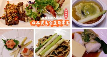 [台北車站]極品寶島白蘆筍饗宴|台北凱撒王朝餐廳 夏日限定 消暑清甜