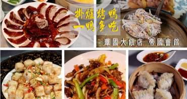[中山國小站]華國大飯店 帝國會館-港式掛爐烤鴨一鴨多吃再加港式點心及熱爆小吃 超划算的組合