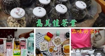 [科技大樓站]雋美佳茶葉公司~品質優良信用保證的茶葉 中秋最佳禮盒 立體茶包外出好方便