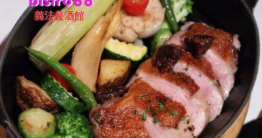 [台中南屯區]Bistro88 義法餐酒館~餐點/服務/氣氛皆佳的餐廳/台中餐酒館推薦
