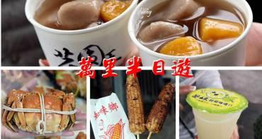 [萬里半日遊]金萬里狂嗑大閘蟹/金山芋圓王/知味鄉烤玉米/是味鮮榨檸檬汁