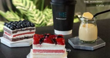 [國父紀念館站]THE WORKSHOP x ytca 甜美不膩的草莓西瓜蛋糕 品味澳洲的日常