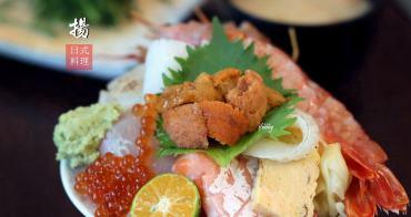 [中和 美食]揚日式料理(生魚片蓋飯)浮誇系丼飯/隨意丼 平價又美味