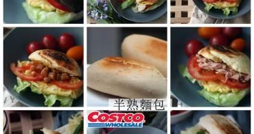 Costco好市多必買好物 | 半熟麵包只要六元 在家烤出最佳口感 百搭食譜參考