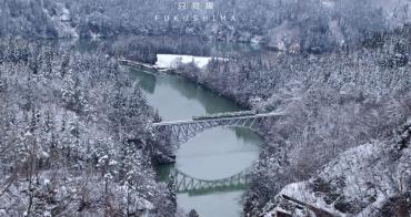 日本東北旅遊 | 福島只見線第一橋樑 收錄秋冬絕美景色/內含交通攻略