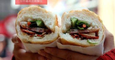 台中美食   越南法國麵包 口味多元價格親民 新興超人氣排隊名店 近第二市場