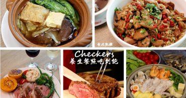 台北車站 | 台北凱撒Checkers 養生餐點吃到飽 藥燉羊肉爐、麻油雞燉飯、酸菜白肉鍋、奶油爐烤大蒜