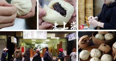 永春站   老上海-包子~永春市場中用老麵發酵純手工紮實包子~美好滋味值得排隊