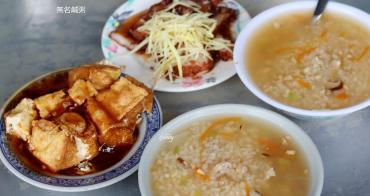 圓山站   延平北路酒泉街口無名鹹粥 無招牌六十年老店 銅板價的傳統小吃