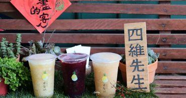 花蓮美食 | 四維先生鳳梨冰~文青必訪 天然新鮮的鳳梨冰 梅子冰及限定桑椹冰