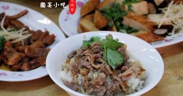 南投美食 | 國宴小吃 肉燥曾~魚池街好吃的蔥燒鴨肉飯 鴨肉拌麵 蜂蜜滷味