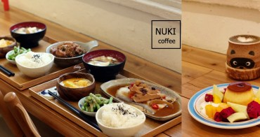 古亭站 | NUKI Coffee 嚐上一份家常的滷虱目魚定食 再以焦糖布丁做結尾 簡單卻很滿足