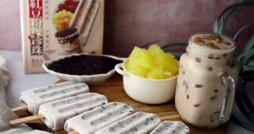 義美X Sharetea紅豆粉粿珍珠冰棒 今年最欠吃的冰品 全聯/義美門市眅售
