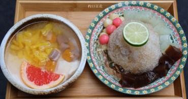 江子翠站   杓口豆花甜品店 葡萄柚香豆花 冬瓜檸檬剉冰