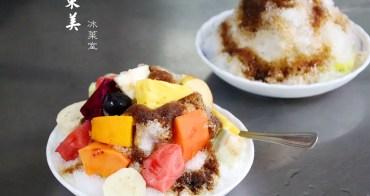 花蓮玉里 | 東美冰菓室~55年老店 招牌黑糖冰  綜合水果冰  現打果汁