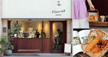江子翠站 | FlourishBakery花咲 板橋質感麵包店 內用外帶手沖義式咖啡