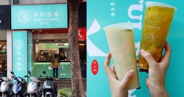 芝山站 | 丰明水秀 鮮果手作茶飲  整顆統一布丁放進飲料中  現榨鮮果遇上台灣好茶