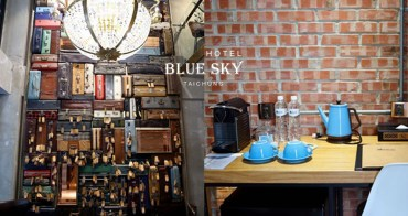 台中住宿 | 1969藍天飯店 Blue Sky Hotel~留住曾經流金歲月的風華 台中市藝術亮點