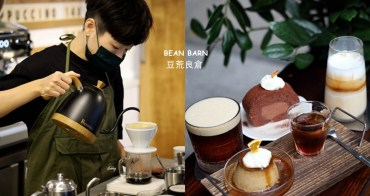 雙連站 | BEAN BARN 豆荒良倉  大同區咖啡散策