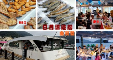 日月潭遊艇金鑽號 包船新玩法 BBQ 歐式自助餐 下午茶 求婚慶生 客製化包船