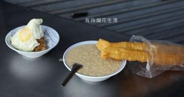 新竹美食 | 有夠爛花生湯 花生湯配油條當早餐  晚來就吃不到的手工蛋餅