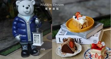 桃園美食 | 嚐夢甜點 隱身巷弄中 溫馨可愛的法式甜點 草莓千層派/栗子巧克力蛋糕/青葡萄鮮奶油蛋糕