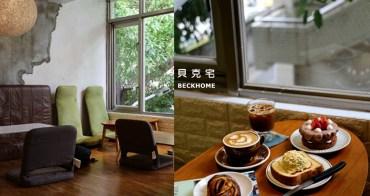 南京復興站   貝克宅  滿窗綠意的老宅咖啡店 自家烘焙咖啡/吐司/蛋糕/司康/下午茶