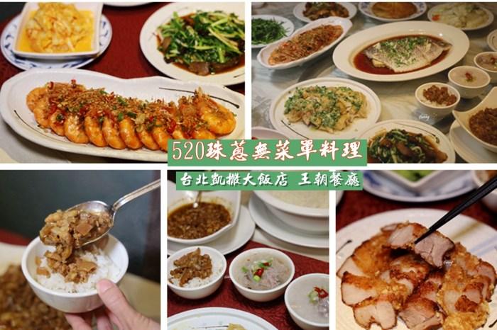 台北飯店 520元免服務費無菜單料理  芋頭米粉湯/芋頭粥/滷肉飯吃到飽  台北凱撒大飯店王朝中餐廳