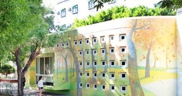 彰化景點|村東國小全台最美的彩繪牆,走進童話故事本/親子彩色溜滑梯/彰化彩繪景點