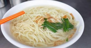 員林美食|阿火拉仔麵、米苔目平價又大碗(2017食尚玩家報導在地美食小吃推薦)