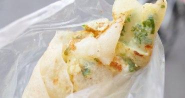 員林早餐|超隱藏美食!早鳥限定~無名蛋餅滿滿蔥花10元銅板價超佛心(大同國中側門)