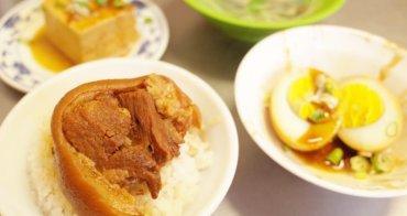 員林美食 阿安爌肉飯(爌肉安) 員林在地老店 早餐來吃腳庫飯搭蜆仔湯一天活力滿滿