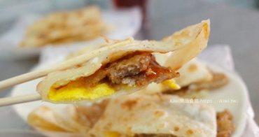 彰化早餐推薦|手做早點 手做豬肉蛋餅超好吃、蔥油餅推薦