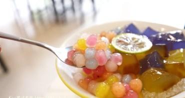 地芋添糖&包心粉圓專賣 台中北區益民商圈手作天然甜點專賣五顏六色檸檬粉粿珍珠冰