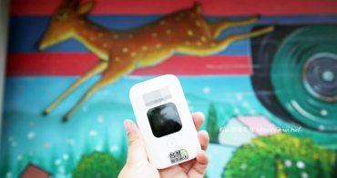 台灣租借WiFi分享器帶著走 攜帶方便無論是旅遊、洽公隨時都能上網分享