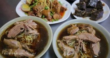 彰化大村當歸鴨小吃推薦|大村在地人氣小吃當歸鴨湯、鴨血、滷味都好入味,回甘又醇味滿滿